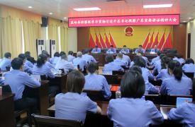我院召开会议传达学习贯彻习近平总书记视察广东重要讲话精神