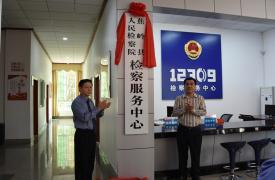 """我院举行""""12309检察服务中心""""揭牌仪式"""